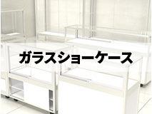 専門サイト「ショーケース.com」 OPEN!