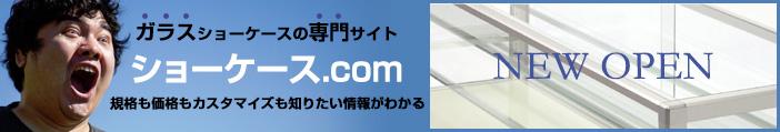 ガラスショーケースの専門サイト「ショーケース.com」を公開しました。規格も価格もカスタマイズも知りたい情報がわかるサイトです。